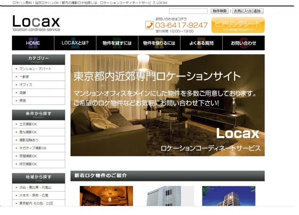 ロケ地検索サイト