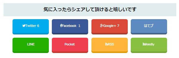 ソーシャルボタンの画像 フラット