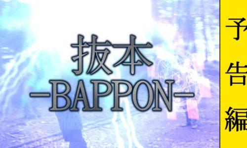 『抜本 -BAPPON-』【予告編・バカアクション】