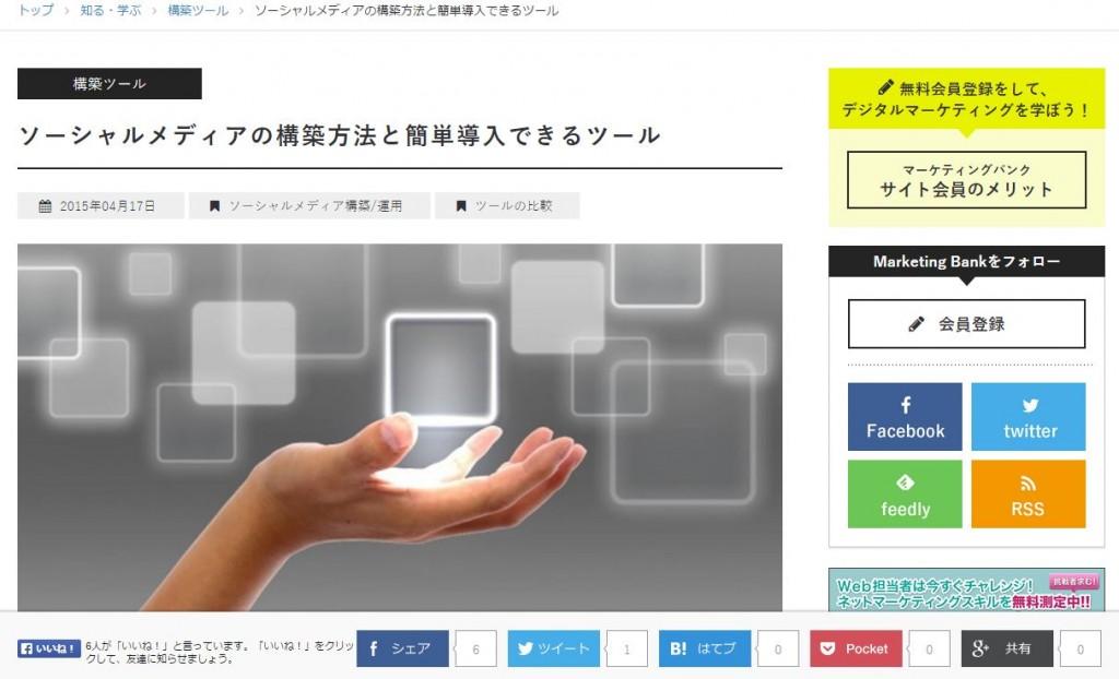 ソーシャルボタン フラットデザイン