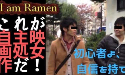 自主映画処女作『I am Ramen』