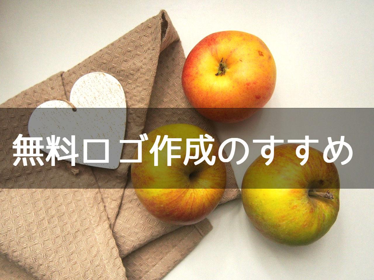 apples-923681_1280加工