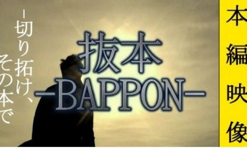 『抜本 -BAPPON-』【本編・バカアクション】