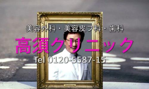 高須クリニックCMコンテスト応募動画「踏切編」