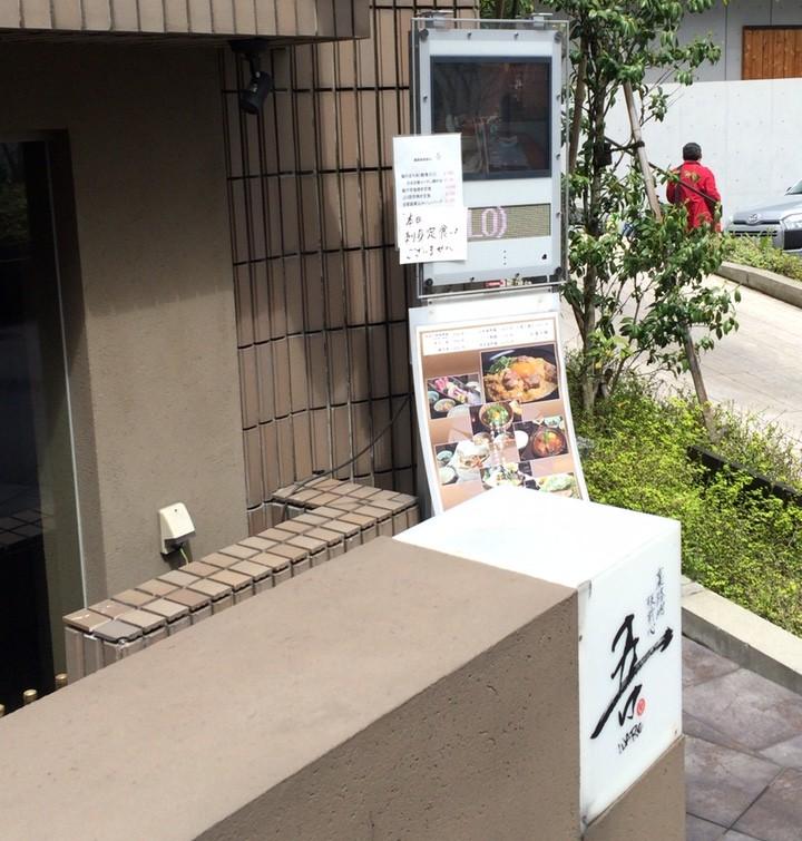 神楽坂裏路地のお店「吾」2