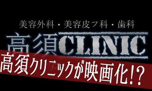 高須クリニックCMコンテスト応募動画『顔なき整形外科医』