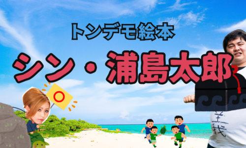 トンデモ絵本『シン・浦島太郎』