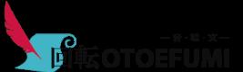 回転オトエフミ|無料BGM&自主映画&小説配信の創作系Blog