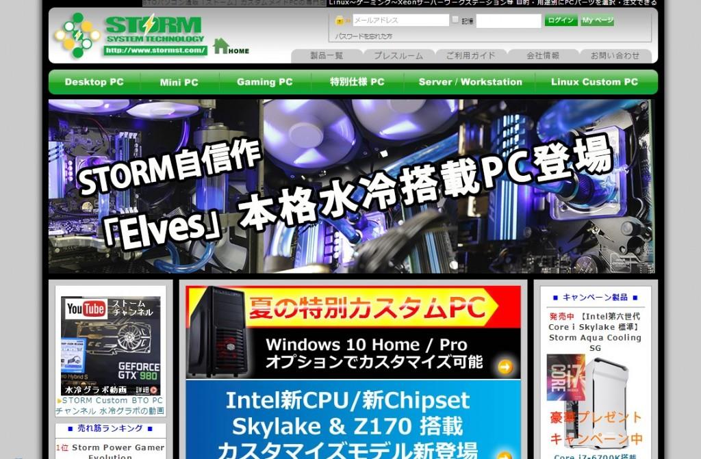 BTOパソコンサイト