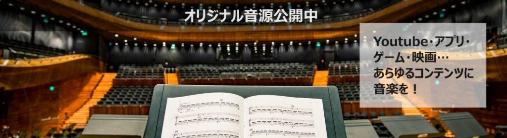音楽素材アイキャッチ ワイド版