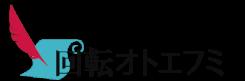 回転オトエフミ|無料BGM・自主映画・小説配信の創作系Blog