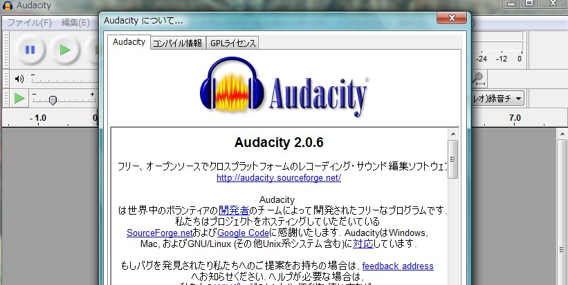 Audacity 紹介