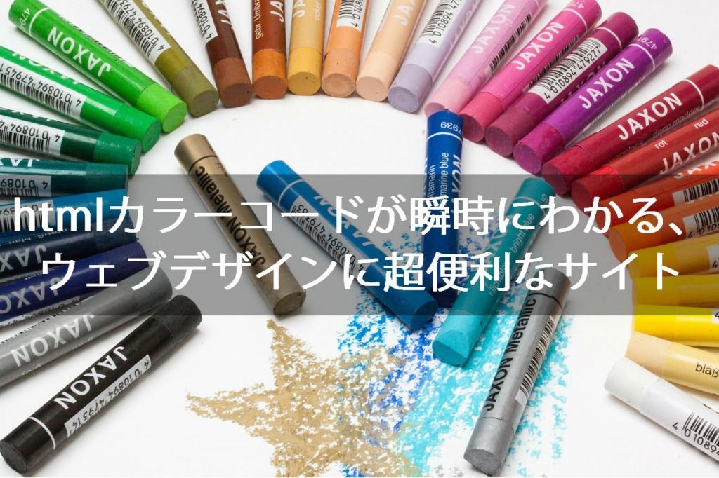 pastels-212323_1280